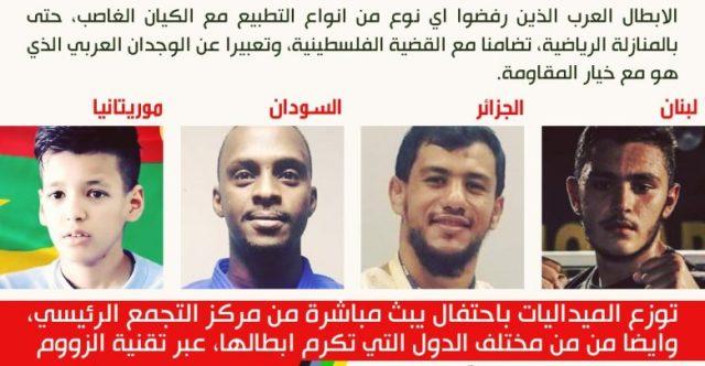 الشعبية في لبنان تشارك بحفل تكريم الابطال الرياضيين العرب الذين رفضوا التطبيع