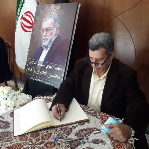 الشعبية في لبنان تقدم واجب العزاء بالعالم النووي الشهيد الدكتور محسن فخري زاده
