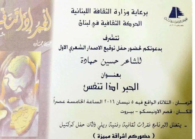 دعوة لحضور حفل توقيع الإصدار الشعري الأول للشاعر حسين حمادة