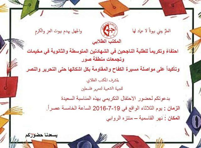 دعوة لحضور حفل تكريم للطلاب الناجحين بالشهادتين المتوسطة والثانوية