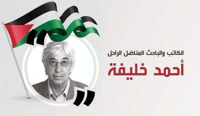 الوحدة الشّعبية تنعى المناضل والباحث الراحل أحمد خليفة