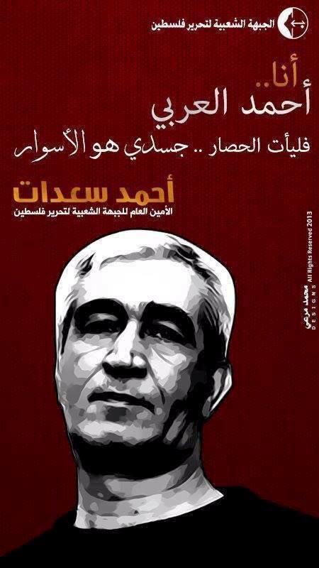 أحمد سعدات... هو أحمد الفلسطيني العربي الأممي... فانحنوا احتراما!- ابراهيم نصار
