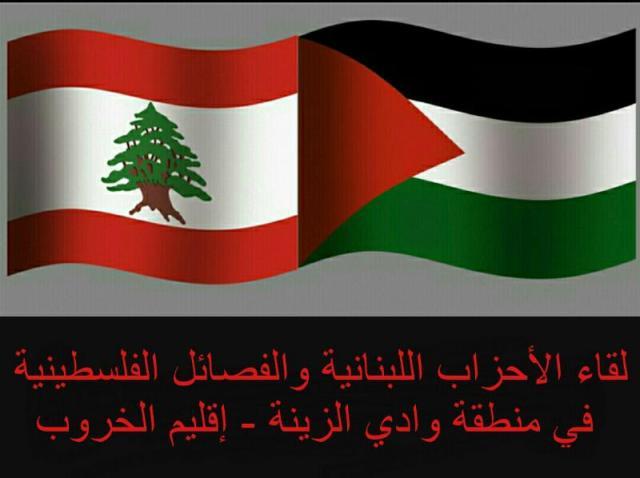 بيان صادر عن لقاء الأحزاب اللبنانية والفصائل الفلسطينية في إقليم الخروب.