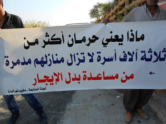 اعتصام في مخيم نهر البارد احتجاجاً على قرارات الأونروا