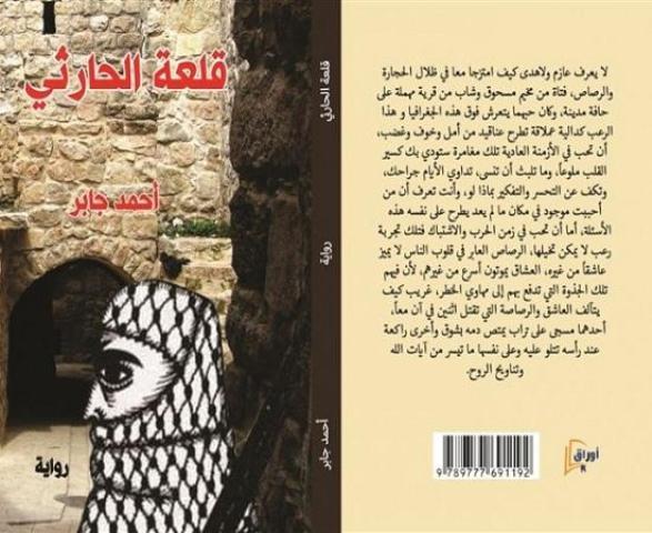 «قلعة الحارثي» رواية جديدة للكاتب الفلسطيني أحمد جابر
