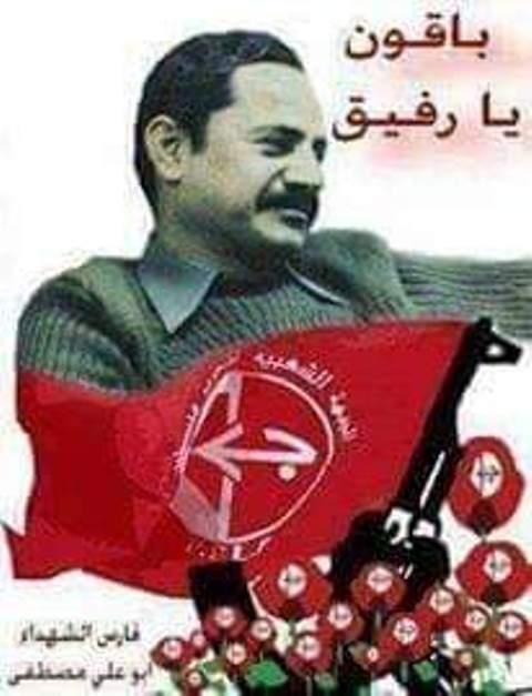 يوم لايشبه باقي الأيام وذكرى لاتمحوها السنوات لأنه يوم ارتقاء الأمين العام أبو علي مصطفى