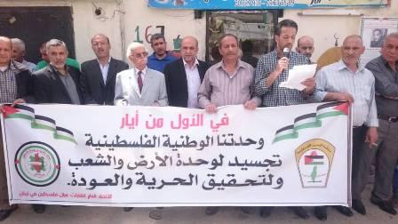 وقفة رمزية لنقابات عمال فلسطين امام الاونروا في بعلبك