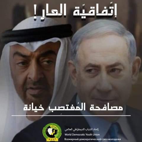 بيان صادر عن منطقة الشرق الأوسط وشمال أفريقيا في اتحاد الشباب الديمقراطي العالمي (WFDY) حول اتفاقية العار الإماراتية – الصهيونية