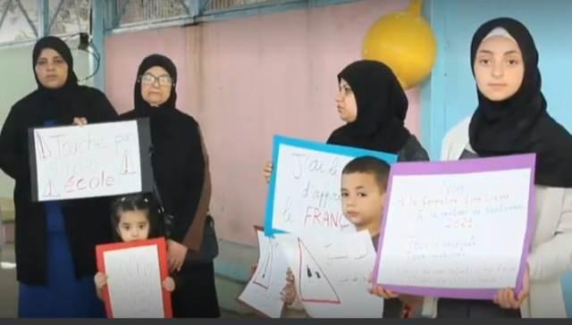 اعتصام لأهالي وتلاميذ مدرسة المجدل رفضا لسياسة الاونروا التعسفية