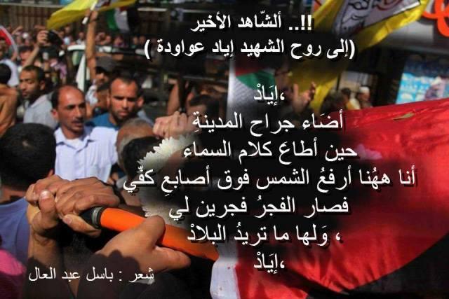 ألشّاهد الأخير- باسل عبدالعال