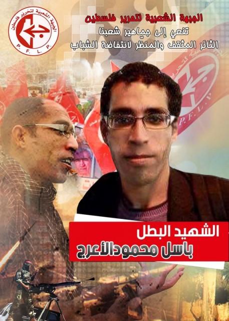 باسل الأعرج حالة اشتباك مستمرة- خالد بركات