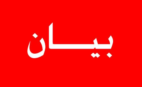 بيان صادر عن اللجان الشعبية الفلسطينية في منطقة الشمال