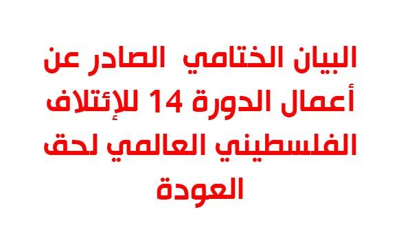 البيان الختامي  الصادر عن أعمال الدورة 14 للإئتلاف الفلسطيني العالمي لحق العودة