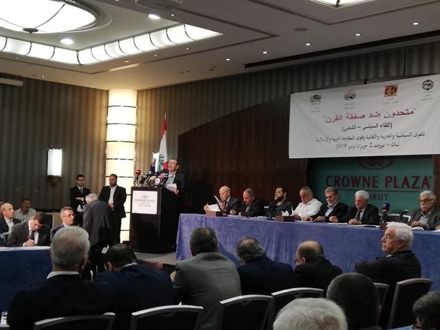 انطلاق مؤتمر( متحدون ضد صفقة القرن) في بيروت