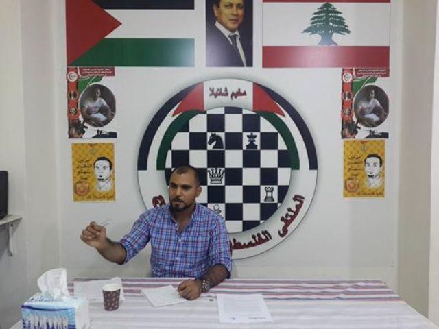 الأسير بلال كايد في حضرة الملتقى الفلسطيني للشطرنج