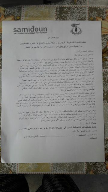 منظمة الشبيبة الفلسطينية في لبنان وشبكة الدفاع عن الأسرى الفلسطينيين( صامدون) توزعان بيانا حول إضراب الأسير لبطل بلال كايد