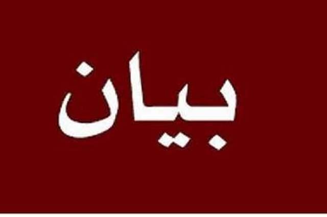 بيان صادر عن قيادة فصائل منظمة التحرير الفلسطينية في الشمال