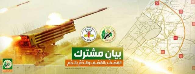 قوى المقاومة بغزة: القصف بالقصف والدم بالدم ولن نسمح للعدو بفرض معادلاتٍ جديدة