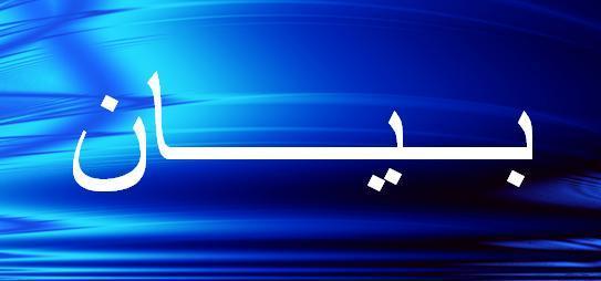 بيان صادر عن الأمين العام لمؤتمر الأحزاب العربيــــة