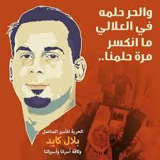 مؤسسة الضمير : بلال كايد مقيد اليدين والقدمين للسرير ويخضع لرقابة مشددة على مدار الساعة