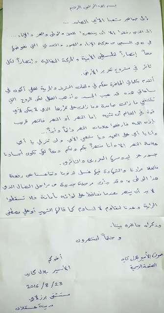 رسالة القائد بلال كايد في يومه الـ70: عدنا لنقاوم لا لنساوم