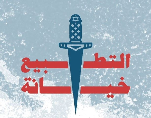 تونس وفلسطين: نقابتا الصحفيين تدعوان لتبنّي مواقف وخطوات صارمة ضد التطبيع