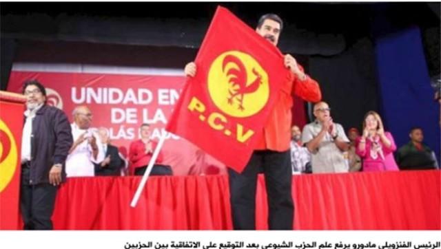 الشيوعي الفنزويلي يدين الإجراءات اللبنانية بحق اللاجئين الفلسطينيين