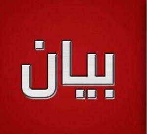 بيان صادر عن المنظمات الشبابية الفلسطينية في لبنان