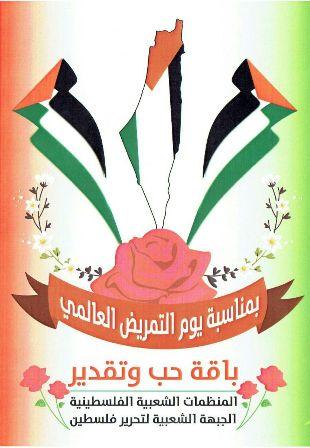 الشعبية في صور تكرم الطواقم الطبية العاملة في المخيمات والتجمعات الفلسطينية.