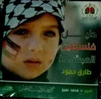 أكاديمية دراسات اللاجئين والنادي الثقافي الفلسطيني  يحاضران حول الاستيطان والجدار