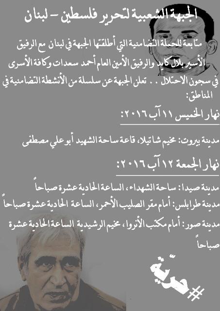 دعوة للمشاركة في الاعتصام مع الأسرى في السجون الصهيونية.