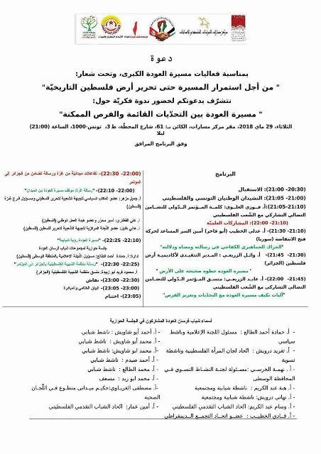 دعوة: فاعليات مسيرة العودة الكبرى في الجزائر