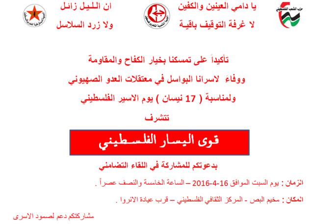 دعوة لمناسبة (17 نيسان) يوم الأسير الفلسطيني