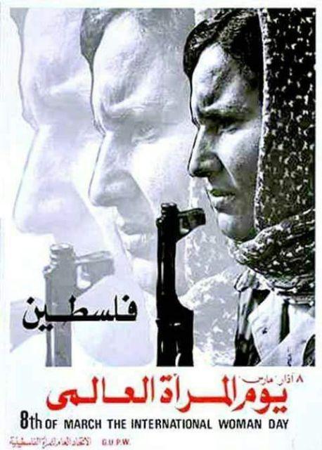 بيان صادر عن المنظمات الشعبية الفلسطينية في الثامن من آذار