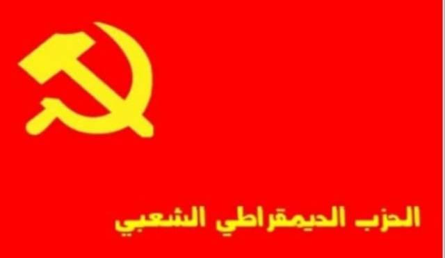 الحزب الديمقراطي الشعبي يبارك انتصارفلسطين من البحر إلى النهر