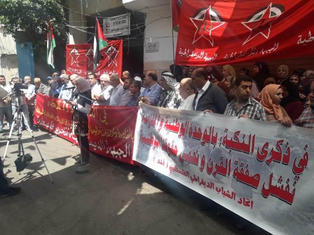 الديمقراطية تنظم اعتصامًا بذكرى النكبة الـ71