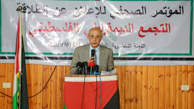 الإعلان عن انطلاقة التجمع الديمقراطي الفلسطيني