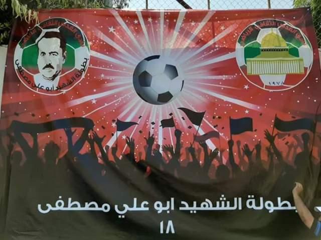 افتتاح دورة الشهيد (أبو علي مصطفى) الـ ١٨ بكرة القدم في مخيم البداوي