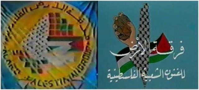 الأرض التي عانقت التراث وقدمته بأحلى صورة فرقة الأرض للفنون الشعبية الفلسطينية 1976– 1991