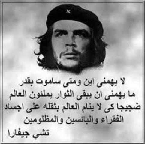 الذكرى السنوية لإعدام المفكر والمقاتل الأممي جيفارا/ محمد العبدالله