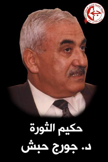 بيان صادر عن الجبهة الشعبية لتحرير فلسطين  لمناسبة الذكرى الثامنة لرحيل الدكتور جورج حبش
