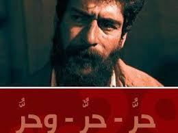 صامدون تدعو إلى أوسع مشاركة جماهيرية في مسيرة الحرية لجورج عبد الله يوم 22 أكتوبر
