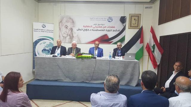 الدكتور ماهر الطاهر يشارك في الندوة التي أقامها مركز دراسات الوحدة