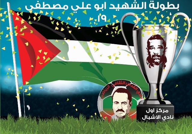 نهائي دورة الشهيد أبو علي مصطفى وفوز نادي الأشبال بكأس الدورة