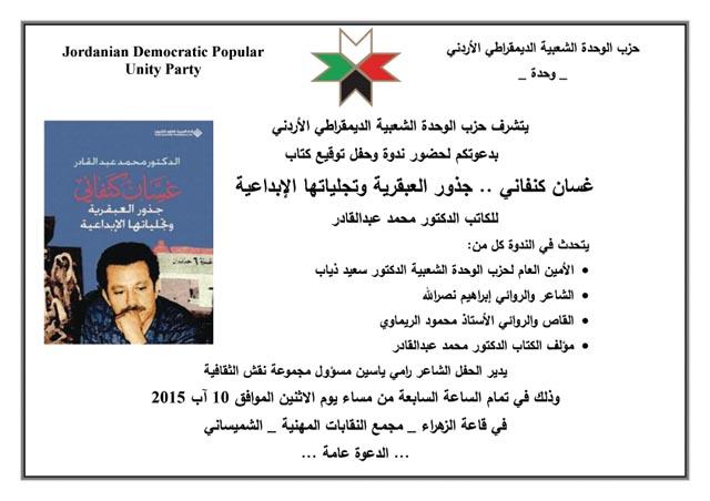 دعوة لحضور ندوة وحفل توقيع كتاب غسان كنفاني .. جذور العبقرية وتجلياتها الإبداعية