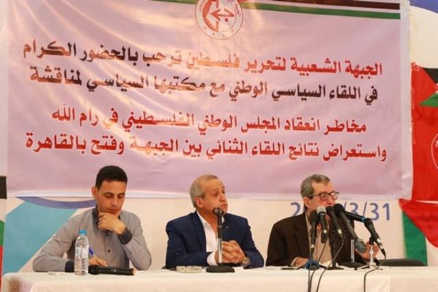 خلال لقاء سياسي في غزة/ الجبهة تكشف تفاصيل لقاءاتها بالقاهرة وتستعرض مخاطر عقد جلسة المجلس الوطني برم الله