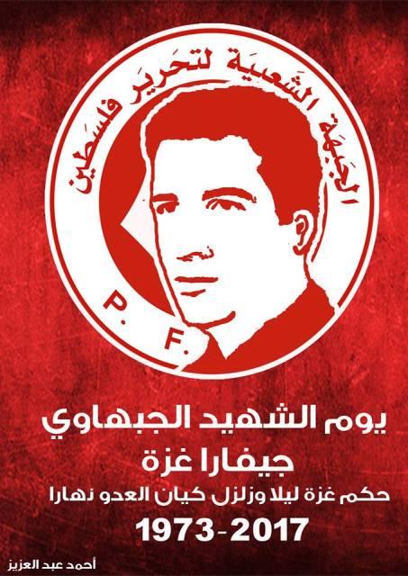 بيان صادر عن منظمة الجبهة الشعبية في سجون الاحتلال لمناسبة يوم الشهيد الجبهاوي