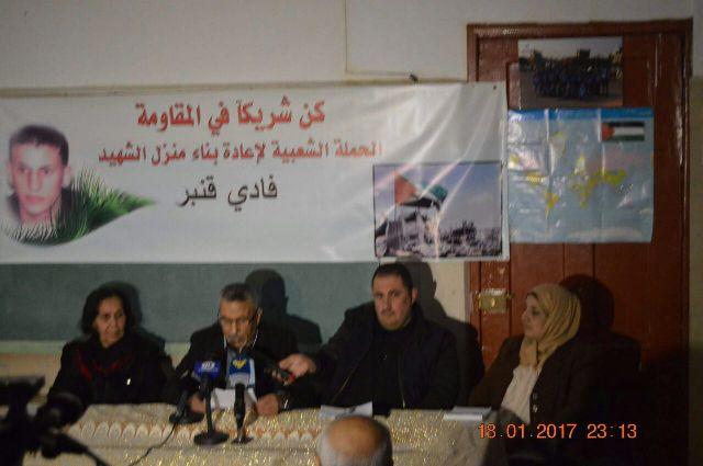 مؤتمر صحفي لإعلان إطلاق الحملة الشعبية لإعادة بناء منزل الشهيد فادي قنبر