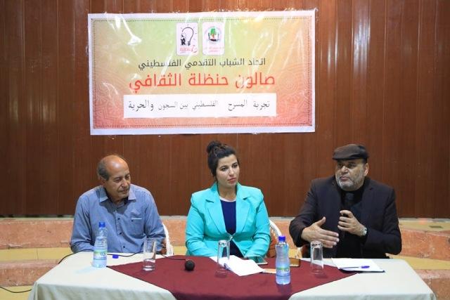 صالون حنظلة الثقافي يعقد لقاء بعنوان