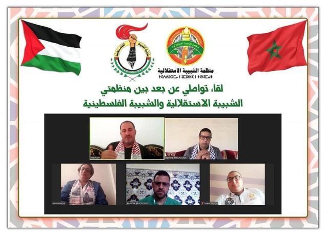 لقاء ثنائي عن بعد بين منظمتي الشبيبة الاستقلالية والشبيبة الفلسطينية